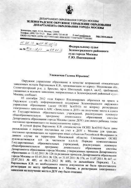 08.1_vozrazheniya_otvetchika1
