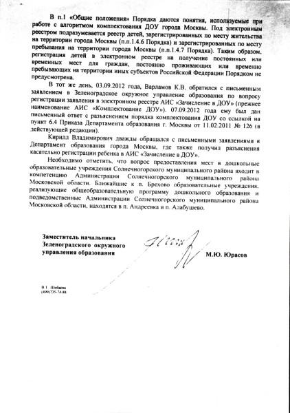 08.1_vozrazheniya_otvetchika2