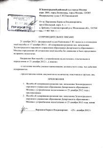 исправленная жалоба в суд. лист 0 - письмо