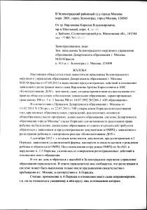 исправленная жалоба в суд. л1