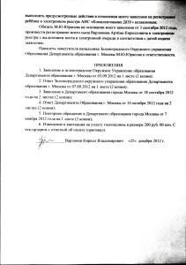исправленная жалоба в суд. л3