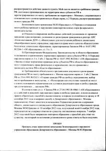 исправленная жалоба в суд. л2