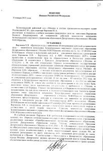 08.4pub_решение Зел. суда л1