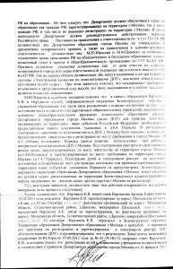 08.4pub_решение Зел. суда л2