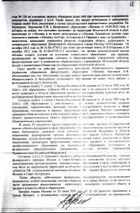 08.4pub_решение Зел. суда л3