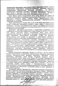 08.4pub_решение Зел. суда л4