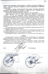 08.4pub_решение Зел. суда л5