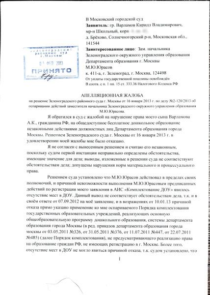 Апелляционная жалоба мосгорсуд на постановление о лишении водительских прав чувствовал