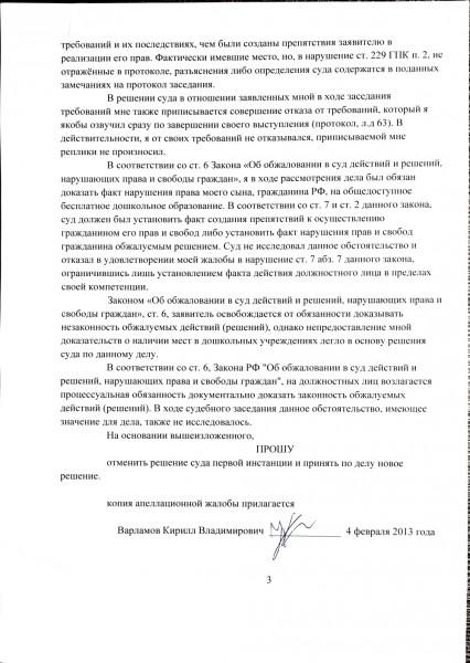 апелляционная жалоба детский сад л.3