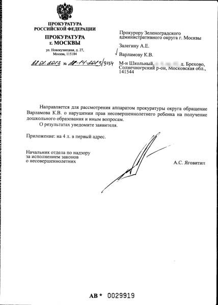 Уведомление прокуратуры Москвы в ответ на обращение уполномоченного по правам ребёнка