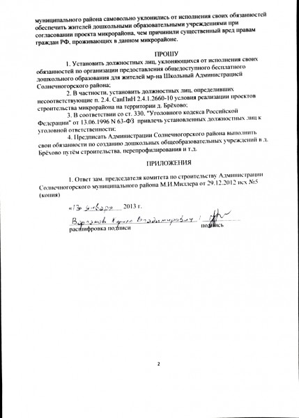00.1_Варламов в Прокуратуру Солнечногорска л2