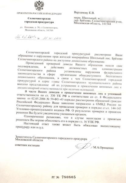 00.2_ответ Прокурора Солнечногорска