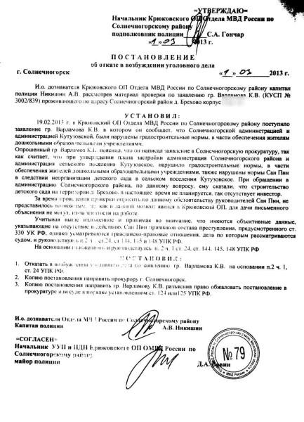 00.2_ОМВД  Солнечногорского р-на отказ л2
