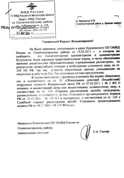 00.2_ОМВД Солнечногорского р-на отказ л1