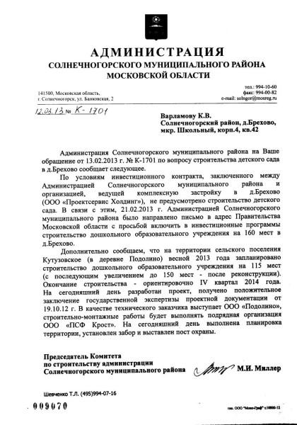 Брехово детсады ответ администрации Солнечногорского района