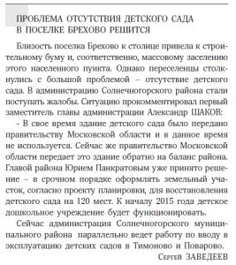 detsad_3