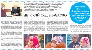 detsad_gazeta