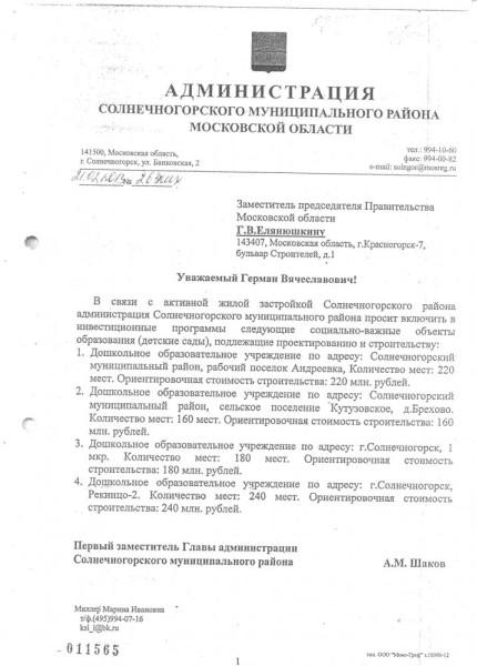 Администрация Солнечногорского района в Правительство МО о детском саде