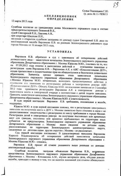10.3_аппелопрМосГорСуда_л1