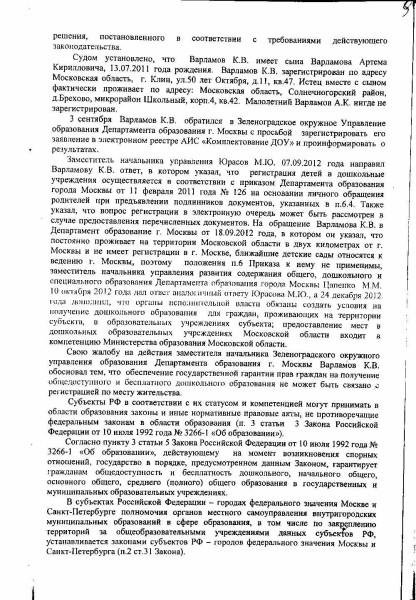 10.3_аппелопрМосГорСуда_л2