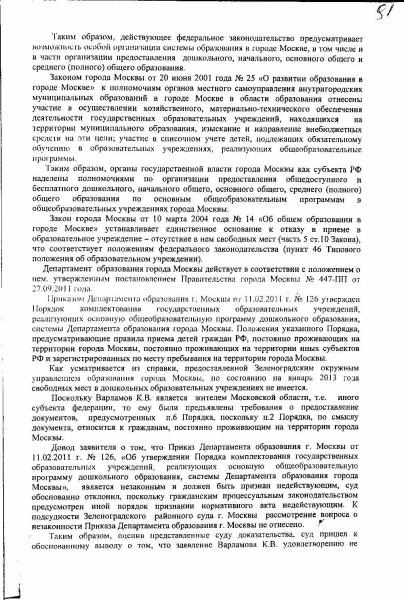 10.3_аппелопрМосГорСуда_л3