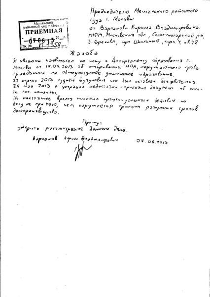 2013.06.07_жалоба_ПредсМещ_сроки