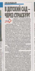 2013.07.09_МК_статья1