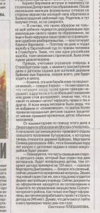 2013.07.09_МК_статья2