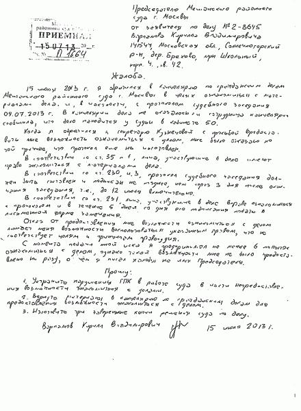 2013.07.15_исх_ЖалПредсМещ_протокол