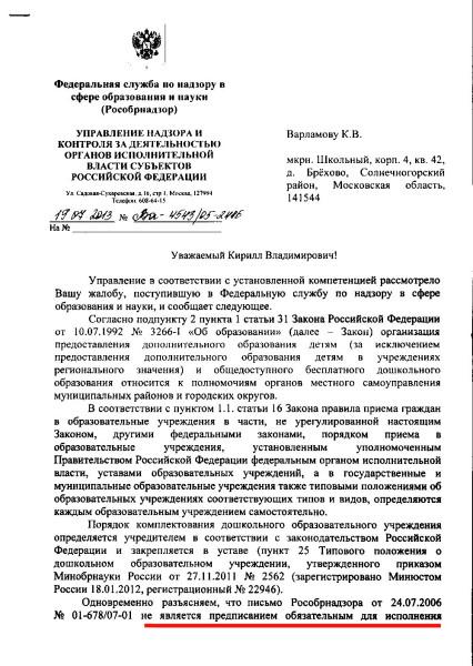 2013.07.19_вх_РосОбрНадзор_л1