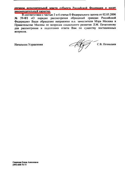 2013.07.19_вх_РосОбрНадзор_л2