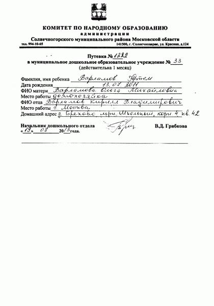 2013.08.19-путёвка-в-детсад