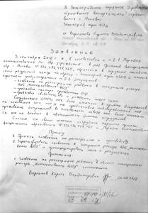 Заявление-Жалоба - Детсад и прописка