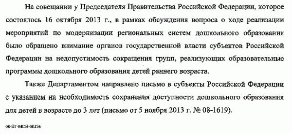 Ликвидация Яслей Москва