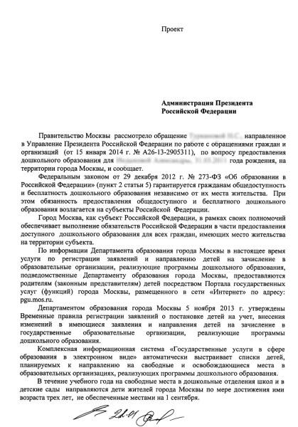 Проект ответа департамента образования Москвы