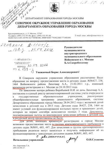 62 я больница москвы