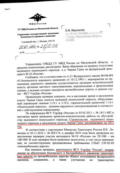 Ответ ГИБДД на жалобу. Чёрная Грязь, Ленинградское ш. Лист 1