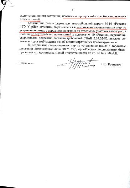 Ответ ГИБДД на жалобу. Чёрная Грязь, Ленинградское ш. Лист 2
