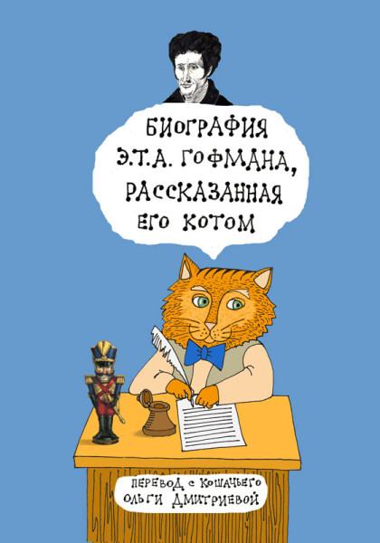 обложка_комикс_гофман