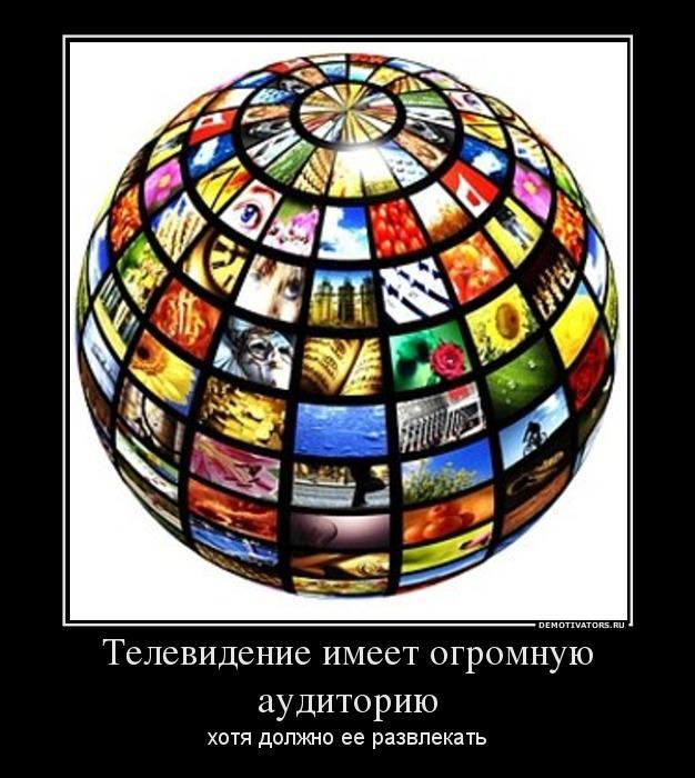 55414003_televidenie-imeet-ogromnuyu-auditoriyu