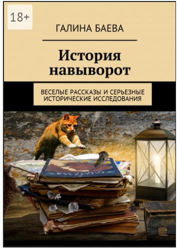 обложка книги 1