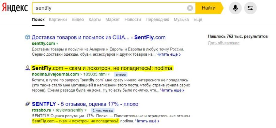 Sentfly.com - мошенники