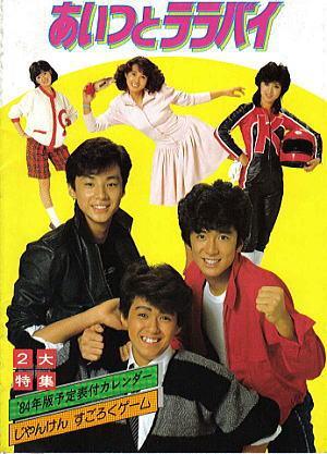 Aitsu movie