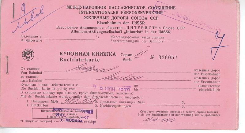 билет жд Белград-Москва 70 для ЖЖ