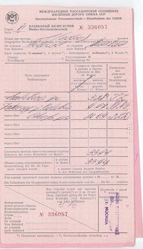 билет жд Белград-Москва 70 внутр ЖЖ