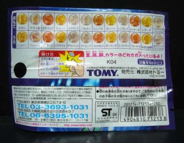 mannenya_toy-img600x466-1392369557jnuih520332