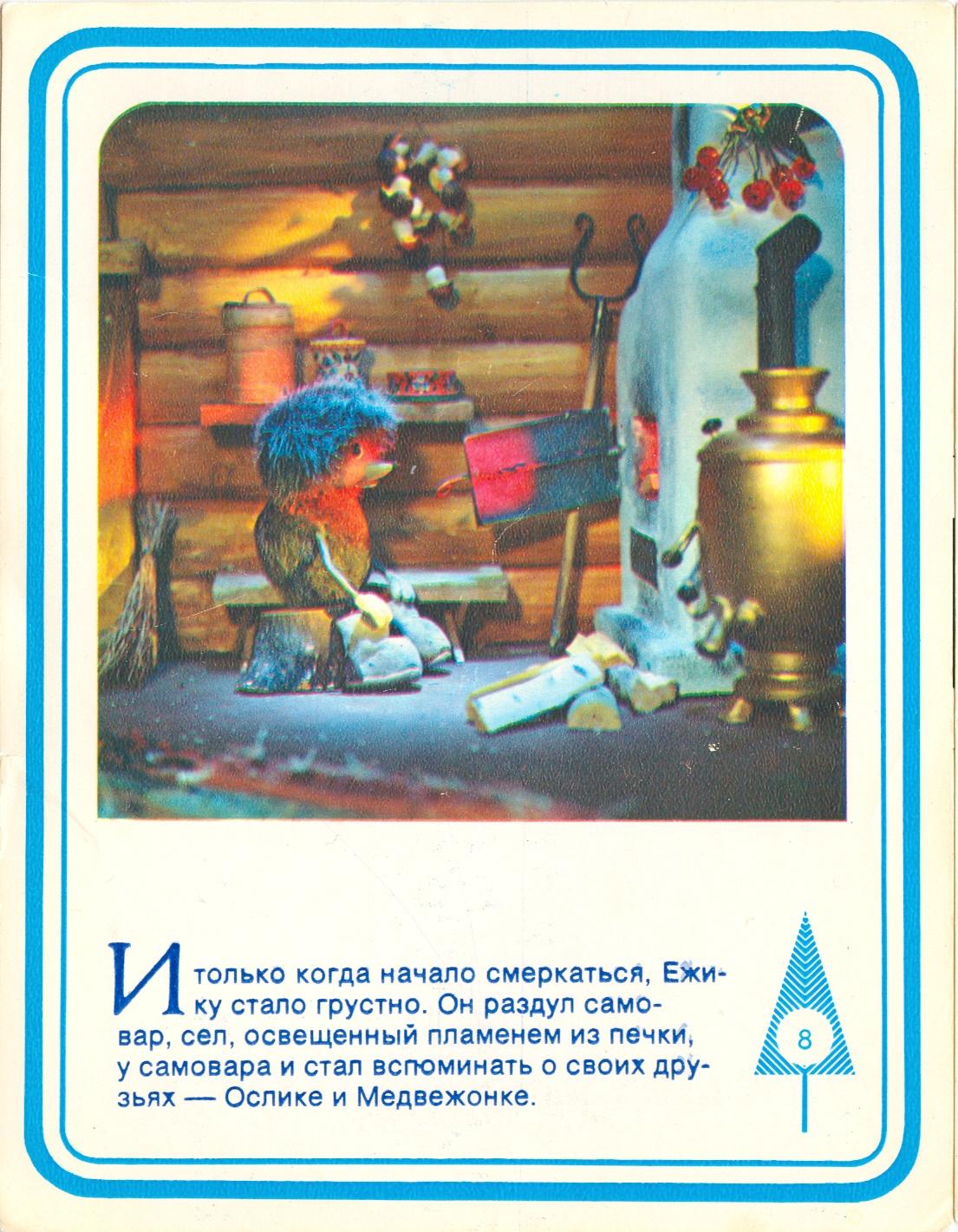 Поросенок в колючей шубке открытки