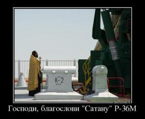 надпись-на-картинке-антирелигия-ракета-Сатана-батюшка-883924