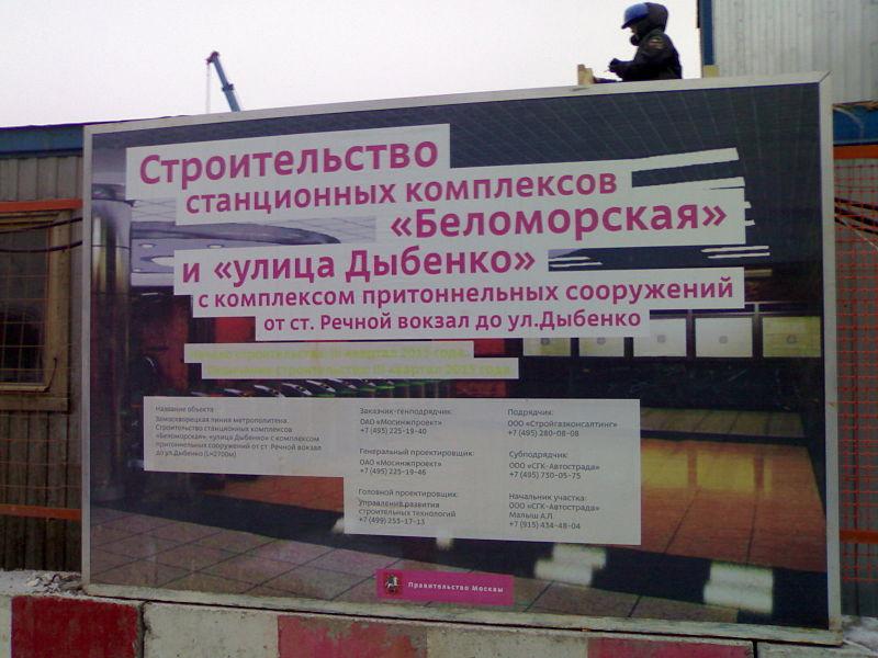 800px-Табличка_строительства_станции_метро_Ховрино