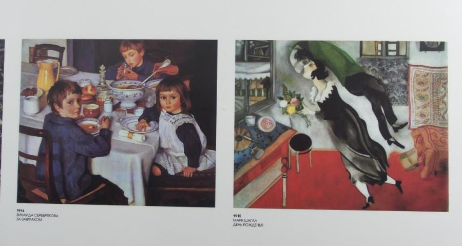 Серебрякова и Шагал